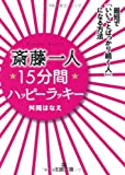 斎藤一人 15分間ハッピーラッキー: 最短で「いいことばっかり続く人」になる方法 (王様文庫)