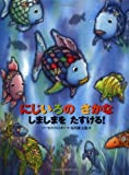 Rainbow Fish to the Rescue!, Marcus Pfister, 4062619695