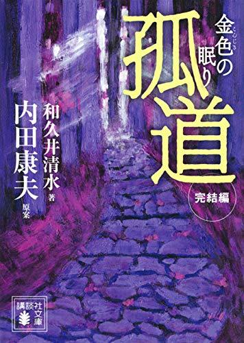 孤道 完結編 金色の眠り (講談社文庫)