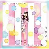 トクベツいちばん!!(初回生産限定盤)(DVD付)
