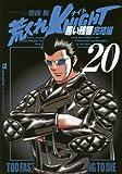 荒くれKNIGHT黒い残響完結編 20 (ヤングチャンピオンコミックス)