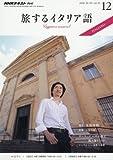 NHKテレビ 旅するイタリア語 2016年12月号 [雑誌] (NHKテキスト)