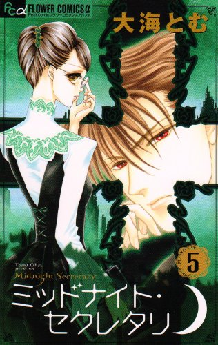 ミッドナイト・セクレタリ 5 (フラワーコミックスα)