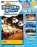 空から日本を見てみようDVD 70号 [分冊百科] (DVD付) (空から日本を見てみようDVDコレクション)