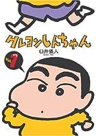 クレヨンしんちゃん 英語版
