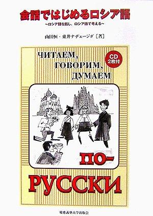 会話ではじめるロシア語―ロシア語を話し、ロシア語で考える