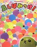 Kke see Mameshiba! Series kid looking Pucci Gumi (2012) ISBN: 4097264931 [Japanese Import]