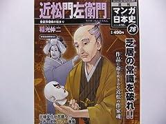 週刊マンガ日本史26号 近松門左衛門-世話浄瑠璃の始まり