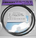 松下 ナショナル パナソニック ガス衣類乾燥機 丸ベルト 代用品 NH-G40/NH-G50