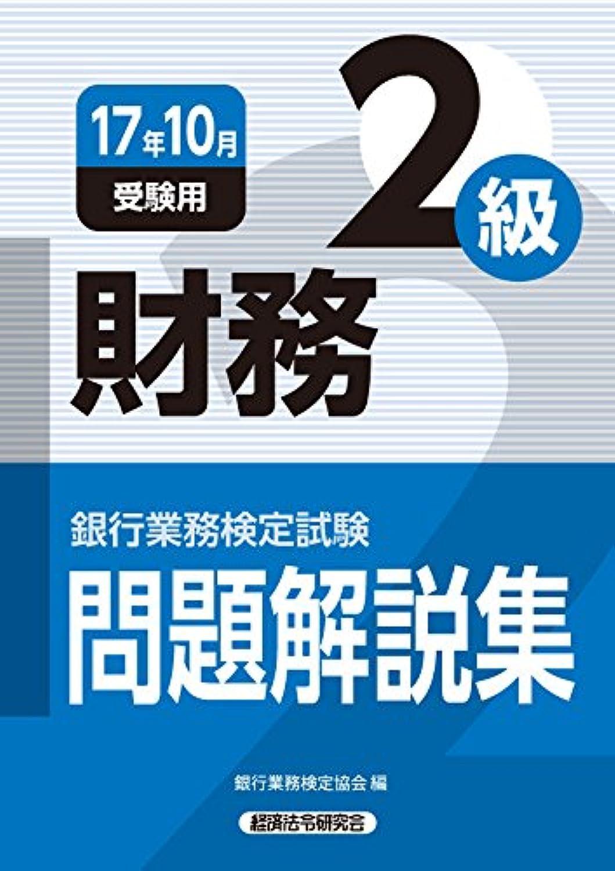 銀行業務検定試験公式テキスト 法務3級〈2018年6月?10月受験用〉 (銀行業務検定試験 公式テキスト)