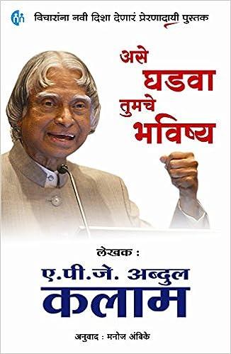 Agnipankh Book Pdf
