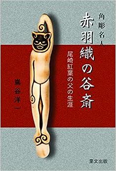 角彫名人赤羽織の谷斎:尾崎紅葉の父の生涯
