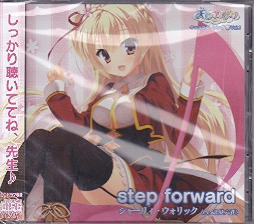天色*アイルノーツ キャラソン第一弾「step forward」/シャーリィウォリック B00CE34H50 Parent