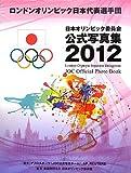 ロンドンオリンピック日本代表選手団―日本オリンピック委員会公式写真集2012