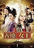 善徳女王 DVD-BOX I〈ノーカット完全版〉