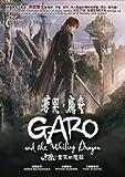Garo Soukoku No Maryu (Japanese Movie with English Sub - All Region DVD version)