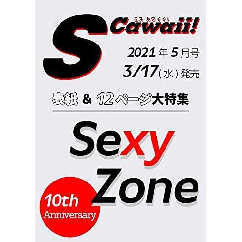 S Cawaii! 2021年 5月号 表紙画像