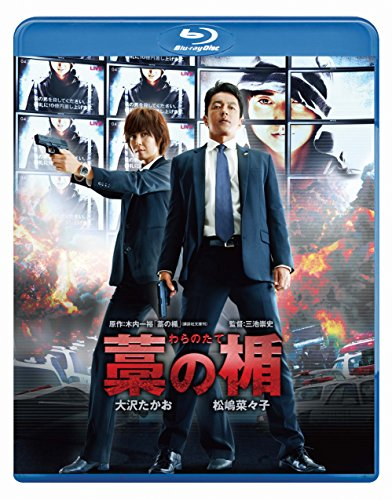 Japanese Movie - Shield Of Straw (Wara No Tate) [Japan BD] 10005-39619