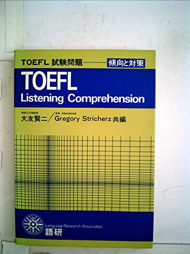 Anti-Listening comprehension and TOEFL exam trend (<cassette + text>) ISBN: 4876159637 (1978) [Japanese Import]
