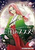 Tengoku no susume! volume 4.