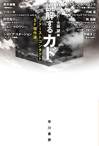 野崎まど・大森望編『誤解するカド』(早川書房)