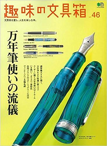 「趣味の文具箱 vol.46」(エイ出版社)