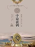中论密钥 (博集历史典藏馆)