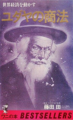 ユダヤの商法―世界経済を動かす (ワニの本 197)