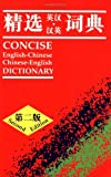Concise English-Chinese Chinese-English Dictionary, Martin H. Manser, Oxford, 0195911512