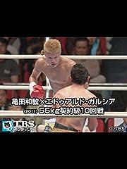 亀田和毅×エドゥアルド・ガルシア 55kg契約級10回戦