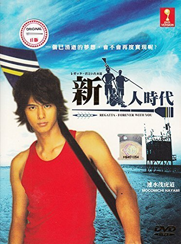 Regatta / Kimi to ita Eien (Japanese TV Drama w. English Sub - All Region DVD) by Hayami Mokomichi