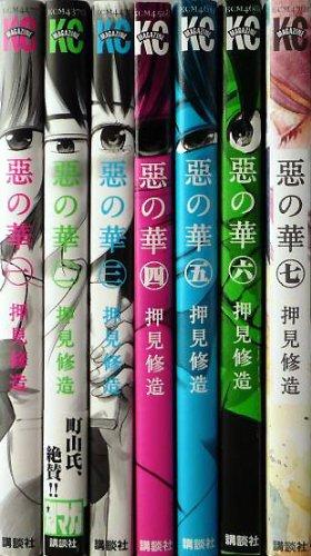 惡の華コミック1-7巻セット(講談社コミックス)の商品画像