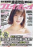 週刊プレイボーイ 2019年 4/22 号 [雑誌]