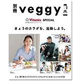 別冊 ベジー バイタミックス スペシャル veggy Vitamix SPECIAL
