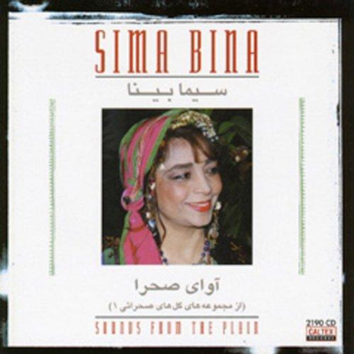 Amazon.com: Bia Jana: Sima Bina: MP3 Downloads