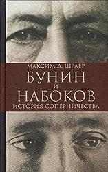 Bunin i Nabokov. Istoriia sopernichestva