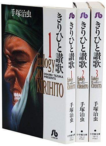 きりひと讃歌文庫版コミック全3巻完結セット(小学館文庫)