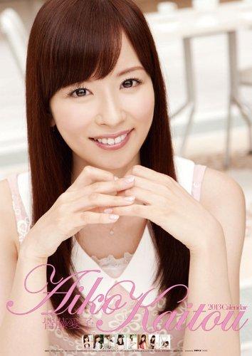 皆藤愛子の2013年カレンダー