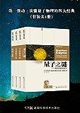 第一推动·读懂量子物理的四大经典(套装共4册,带你探索量子之谜)