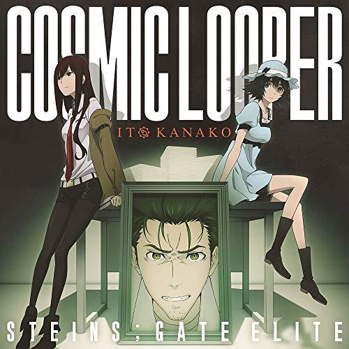 いとうかなこ / COSMIC LOOPER ~PS4/PSV/Switch「STEINS;GATE ELITE」オープニングテーマ