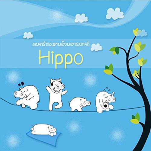Hippos Love (Hippo in Love)