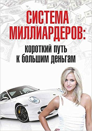 Gratis computer pdf bøger download Система миллиардеров: короткий путь кбольшим деньгам (Russian Edition) B015HEWVSC PDF iBook PDB
