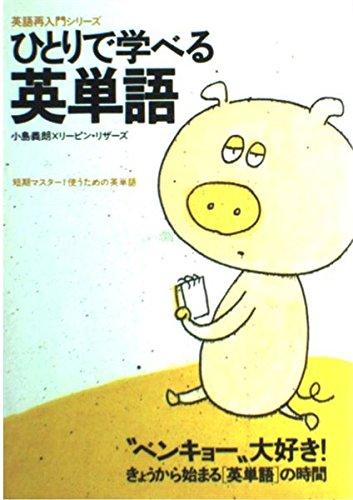 ひとりで学べる英単語 (英語再入門シリーズ)