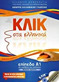 Klik Sta Ellinika Epipedo 1 gia Efivous Enilikous / Κλικ Στα Ελληνικα Επίπεδο Α1 για Εφήβους Ενηλίκους