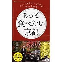京都・奈良 の 売れ筋ランキング