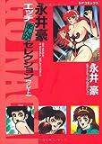 永井豪エッチまんがセレクション グレート (SPコミックス)