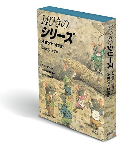 14ひきのシリーズ Aセット(全3巻)