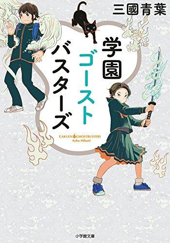 学園ゴーストバスターズ (小学館文庫キャラブン!)