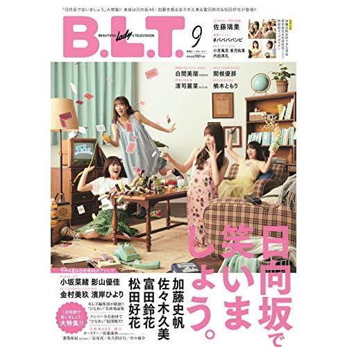 B.L.T. 2020年9月号 表紙画像