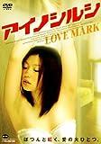 アイノシルシ [DVD]